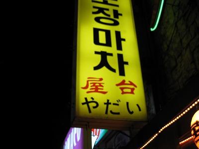ixyソウル最終日 005.jpg